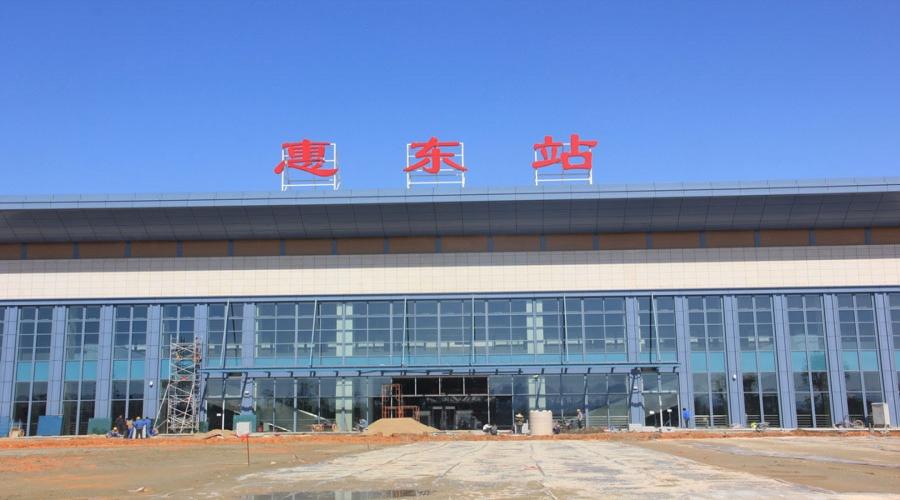 厦深铁路惠东站